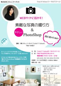 素敵な写真の撮り方&PhotoShop