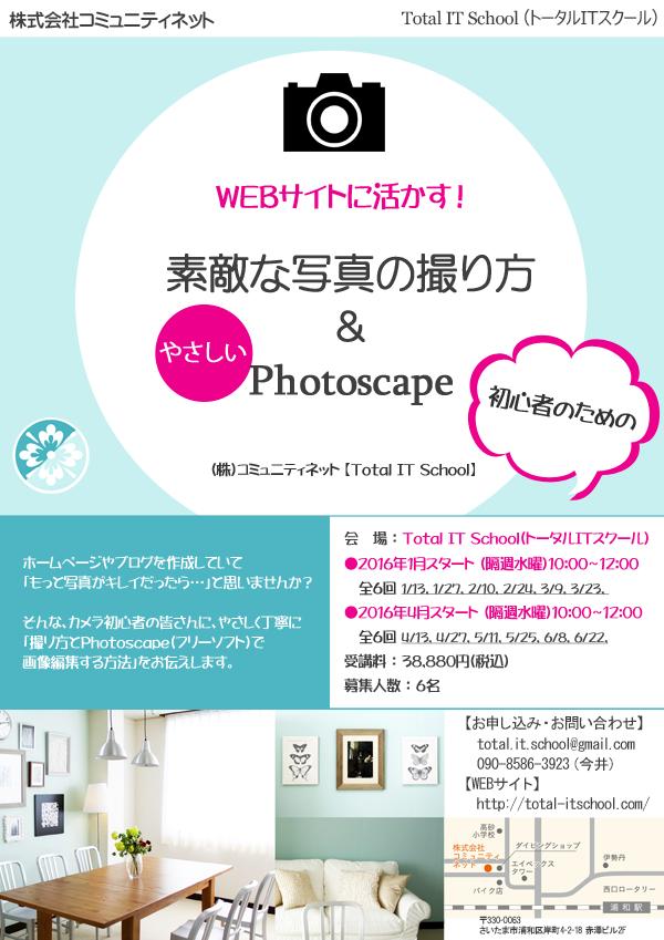 WEBサイトに活かす!素敵な写真の撮り方&Photoscape