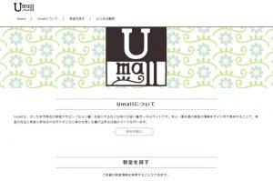 U-mall(ユーモール)サイト