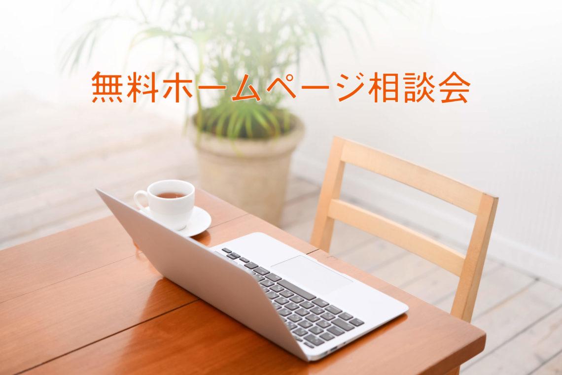 無料ホームページ相談会